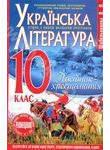 Українська література. Посібник-хрестоматія. 10 клас