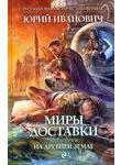 Миры Доставки. Книга 1. На древней земле