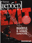 EXIT (+ CD аудиоспектакль