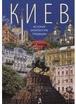 Киев: история, архитектура, традиции
