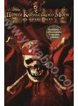 Пірати Карибського моря. На краю світу