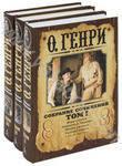 О. Генри. Собрание сочинений (комплект из 3 книг)