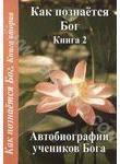 Как познается Бог. Книга 2. Автобиографии учеников Бога