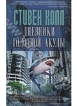 Дневники голодной акулы