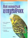 Мой волнистый попугайчик