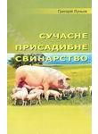 Сучасне присадибне свинарство