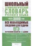 Школьный этимологический словарь русского языка. Около 3000 слов