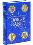 Иллюстрированный Новый Завет. Библейские сюжеты в русской и мировой живописи