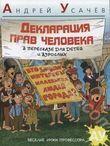 Декларация Прав Человека в пересказе для детей и взрослых