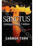 Sanctus. Священная тайна