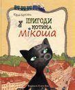Пригоди котика Мікоша