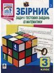 Збірник задач і тестових завдань із математики. 3 клас
