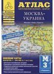 Атлас автомобильных дорог. Москва - Украина