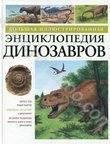 Большая иллюстрированная энциклопедия динозавров