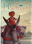 Веселые истории про Насреддина
