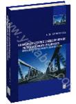 Інфраструктурне забезпечення регіонального розвитку: Проблеми та шляхи їх виріше