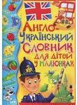 Англо-український словник для дітей у малюнках