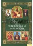 Православие. Энциклопедия верующего