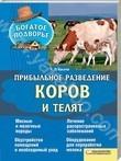 Прибыльное разведение коров и телят