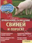 Прибыльное разведение свиней и поросят