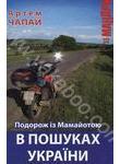 Подорож із Мамайотою. В пошуках України