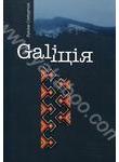 Gаліція