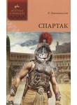 Спартак. В 2 томах. Том 1