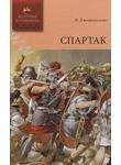 Спартак. В 2 томах. Том 2