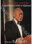 Сингапурська історія. Мемуари Лі Куан Ю. Том 2