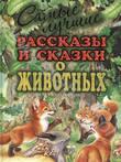 Самые лучшие рассказы и сказки о животных