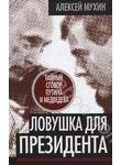 Ловушка для Президента. Тайный сговор Путина и Медведева