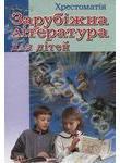 Зарубіжна література для дітей. Хрестоматія