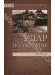 Удар по Украине. Вермахт против Красной Армии
