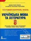 Українська мова та література. Тестовий контроль знань. 8 клас