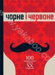 Чорне і червоне. 100 українських поетів ХХ сторіччя