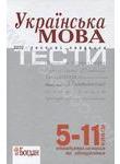 Українська мова. Тести. 5–11 класи