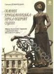 Соломія Крушельницька — зірка оперної сцени. Збірник диктантів і переказів з укр