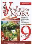 Тестові завдання для перевірки знань. Українська мова. 9 клас