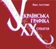 Українська графіка ХХ століття