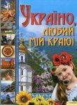 Україно, любий мій краю!