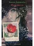 Язык цветов. Тюльпан - признание в любви