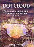 Dot.Cloud: облачные вычисления - бизнес-платформа XXI века