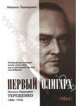 Первый олигарх: Михаил Иванович Терещенко (1886–1956)