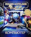 Энциклопедия для детей. Том 39. Компьютер