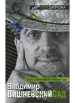 Вишневский Сад. Быть заменимым некрасиво