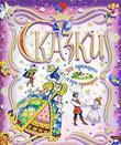 Сказки для принцесс и про принцесс