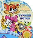 Приключения кота Леопольда. Бурный поток. Книжка-игрушка