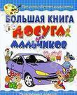 Большая книга досуга для мальчиков
