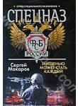 Спецназ ФСБ России. Мишенью может стать каждый