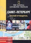 Санкт-Петербург. Краткий путеводитель